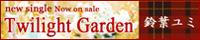 鈴葉屋2016春新作「Twilight Garden」