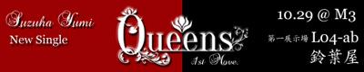 鈴葉屋2017秋新作「Queens」