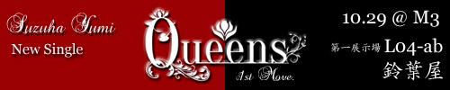 鈴葉屋2017秋新作「Queens -1st Mov.-」